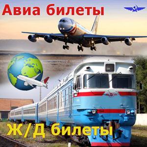 Авиа- и ж/д билеты Боровска