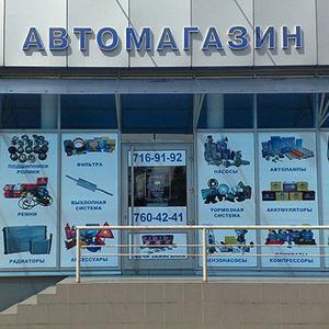 Автомагазины Боровска