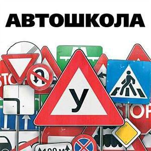 Автошколы Боровска