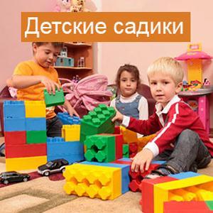 Детские сады Боровска