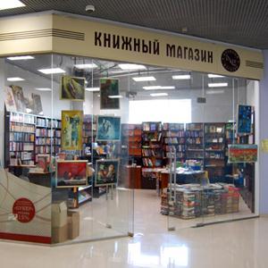 Книжные магазины Боровска