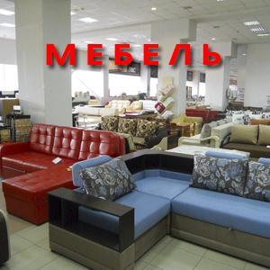 Магазины мебели Боровска