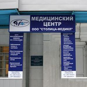 Медицинские центры Боровска