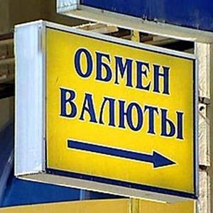 Обмен валют Боровска