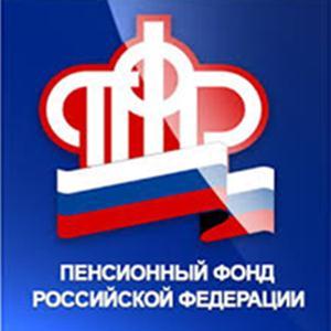Пенсионные фонды Боровска