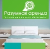 Аренда квартир и офисов в Боровске