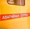 Аварийные службы в Боровске