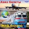 Авиа- и ж/д билеты в Боровске
