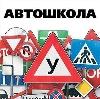 Автошколы в Боровске