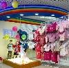 Детские магазины в Боровске