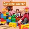 Детские сады в Боровске