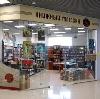 Книжные магазины в Боровске
