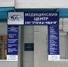Медицинские центры в Боровске