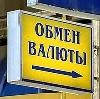 Обмен валют в Боровске
