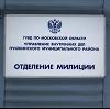 Отделения полиции в Боровске