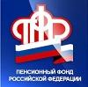 Пенсионные фонды в Боровске