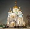 Религиозные учреждения в Боровске
